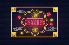 2019猪年霓虹字图片