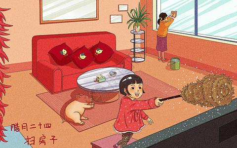 春节扫房子图片