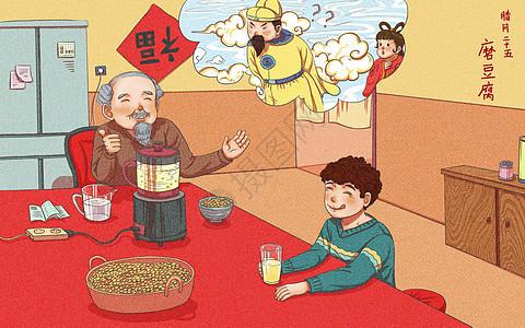 腊月二十五年俗磨豆腐图片