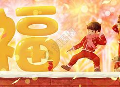 五福临门-插画