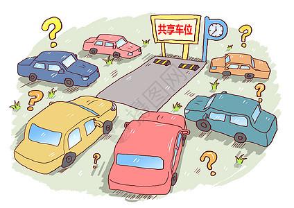 共享车位漫画图片
