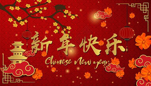创意手绘中国风新年快乐图片