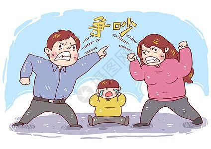 争吵漫画图片