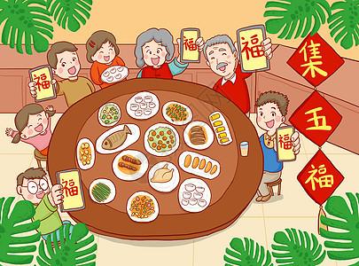 吃年夜饭集五福图片