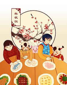 春节习俗年夜饭图片