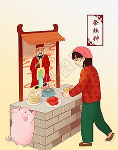 春节习俗祭灶神图片