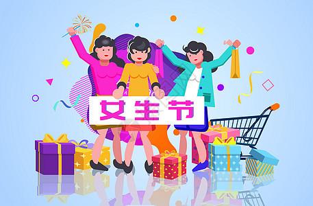 女生节购物消费促销插画图片