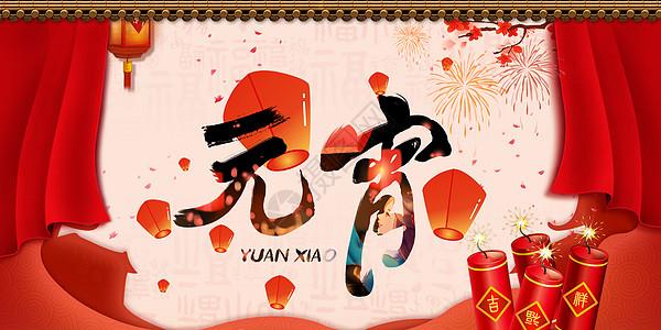 喜庆元宵节图片