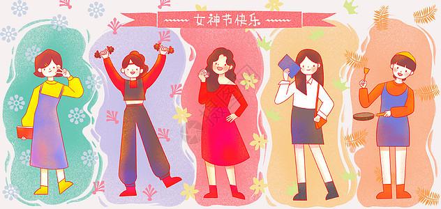 三八妇女节女神节图片