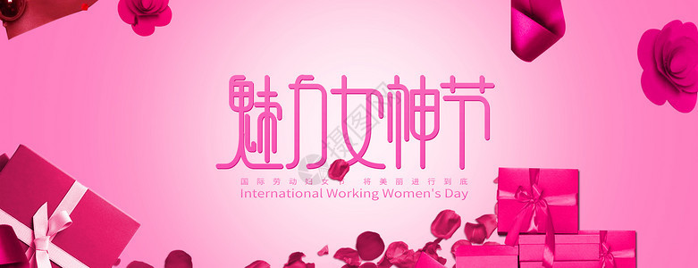 妇女节图片