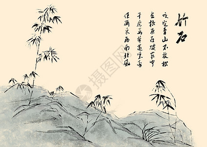 水墨竹石图图片
