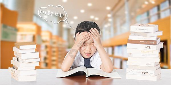 学习时间不够用的孩子图片