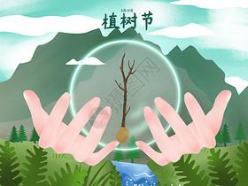 小清新风格创意插画植树节图片