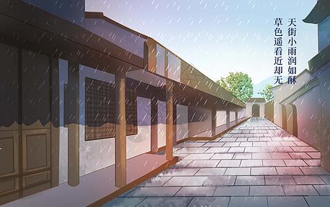 唐诗古风街道插画图片