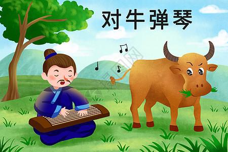 对牛弹琴图片
