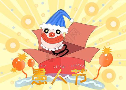 愚人节玩具小丑图片