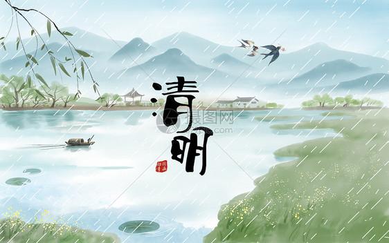 清明春雨图片