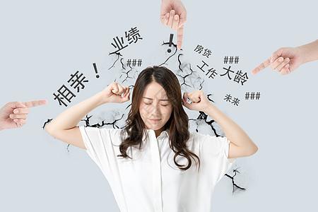 职场女性的压力图片