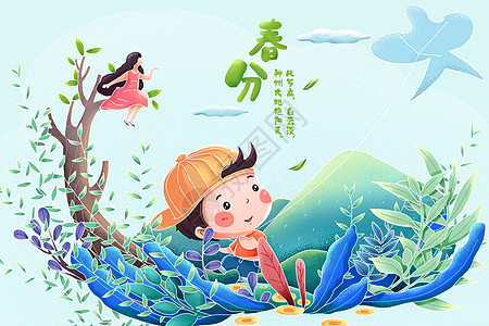 二十四节气之春节春分图片