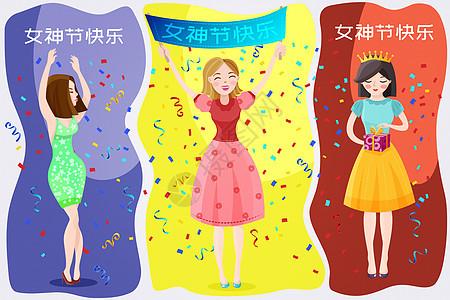 创意可爱手绘三八女神节图片