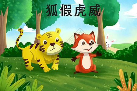狐假虎威图片