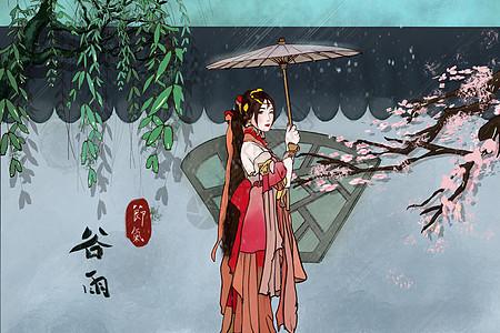 二十四节气插画谷雨主题图片