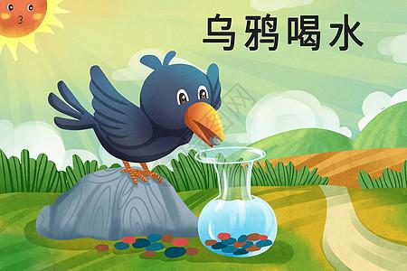 关于马的寓言故事_井底之蛙插画图片下载-正版图片401002114-摄图网