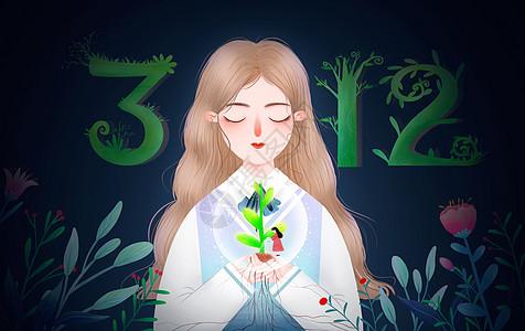 312植树节插画图片