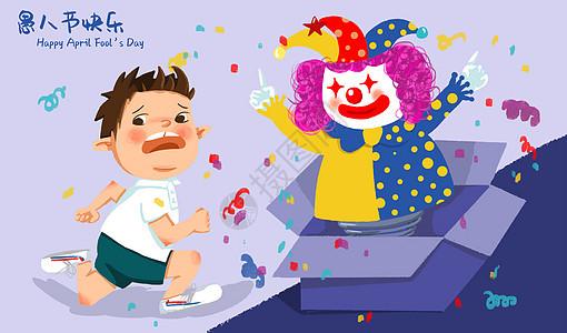 愚人节快乐插画图片