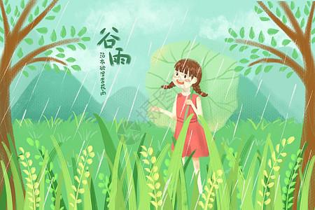 谷雨沾衣欲湿杏花雨图片
