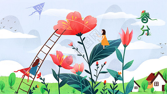 春分节气插画图片