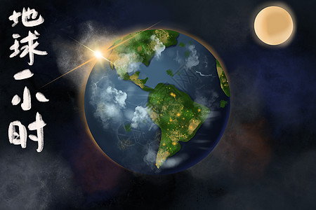 地球一hour插画picture