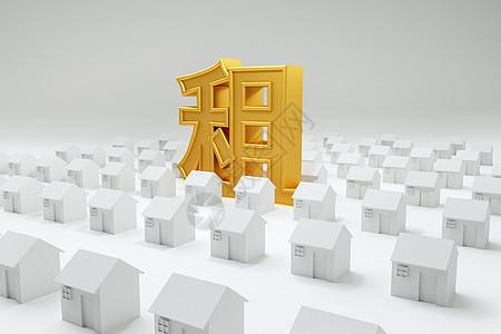 房屋租赁图片