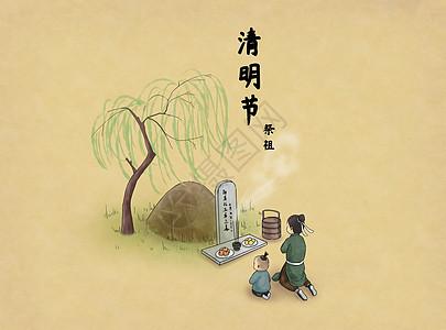 清明节祭祖图片