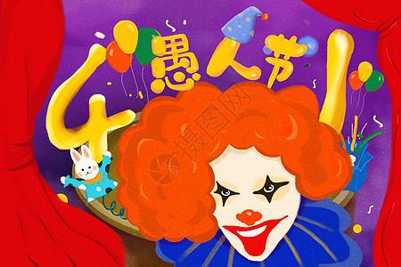 41搞怪小丑愚人节插画图片