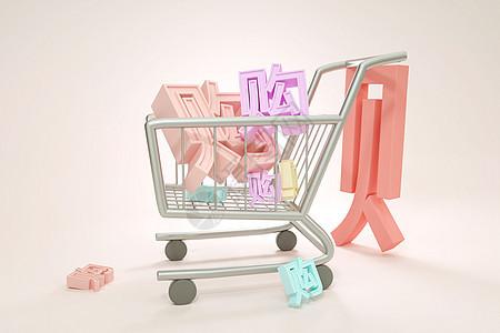 快乐购物节图片