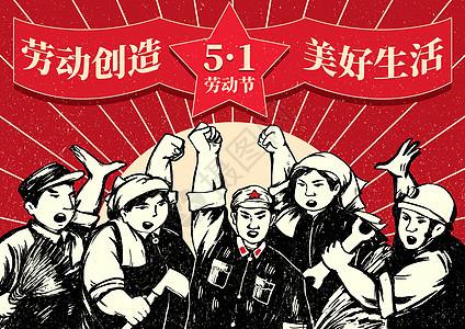 五一劳动节图片