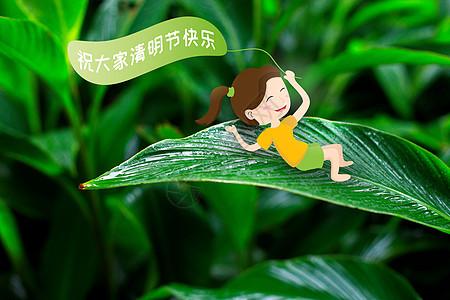 创意可爱女生清明雨天玩耍图片