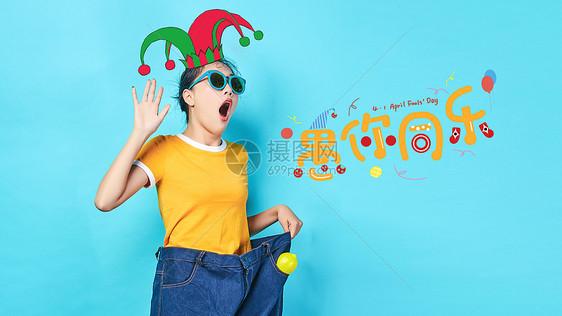愚人节背景图片