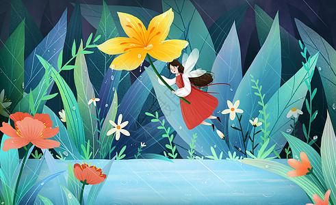 唯美谷雨插画图片