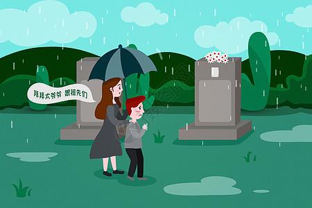 创意清明时节下雨祭拜祖先图片