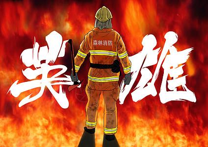 消防英雄图片