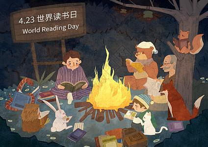 世界读书日篝火读书会图片