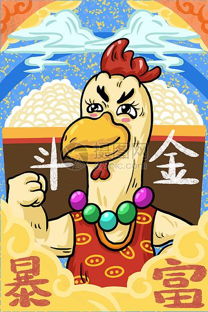 中国风国潮十二生肖发财暴富鸡图片