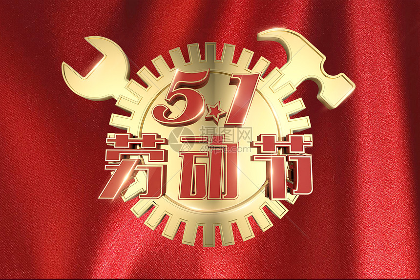 51劳动节图片
