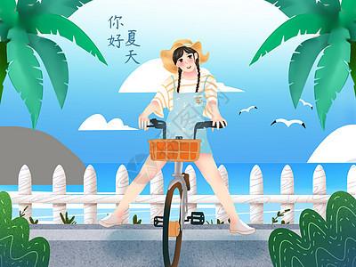 小清新风格插画初夏来临图片