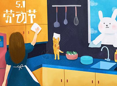 五一劳动节清洁家务图片