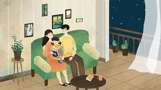 小清新家庭读书日插画海报图片