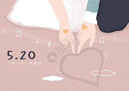 5.20爱情宣言背景素材图片