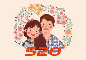 520我永远爱你图片
